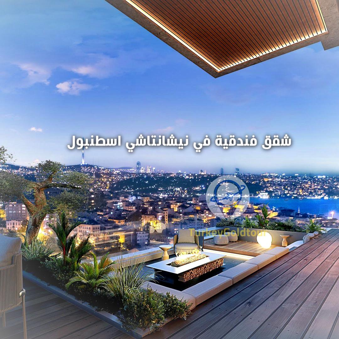 شقق فندقية في نيشانتاشي اسطنبول