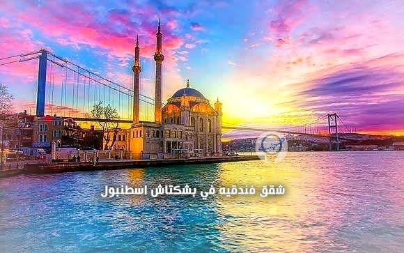 شقق فندقيه في بشكتاش اسطنبول