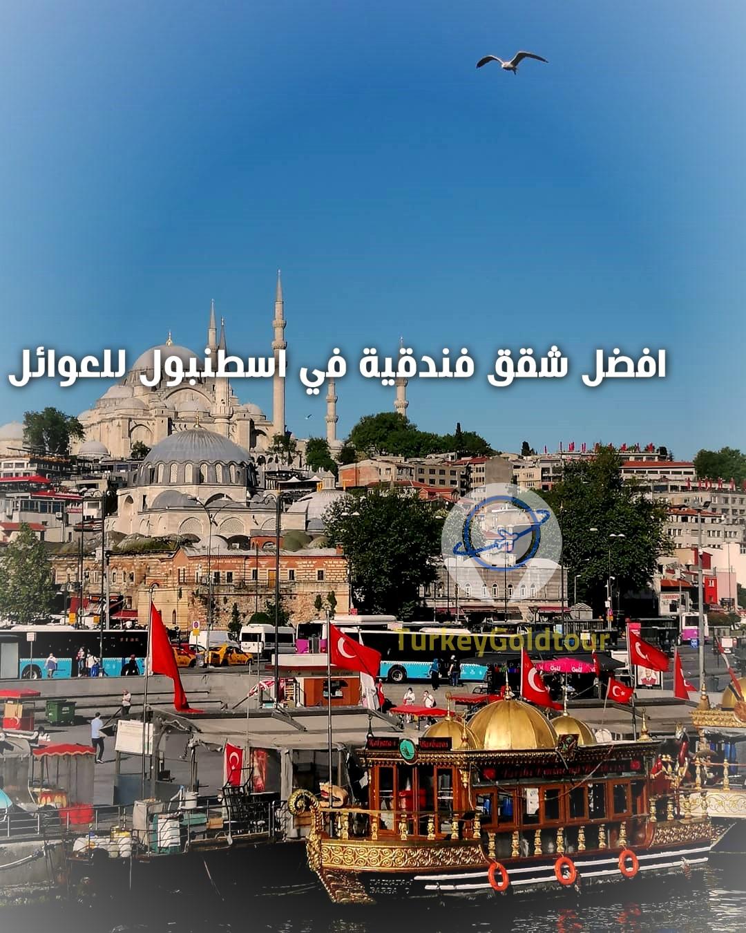 افضل شقق فندقية في اسطنبول للعوائل