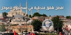 افضل شقق فندقية في اسطنبول للعوائل | شقق مفروشة في طرابزون عائلية