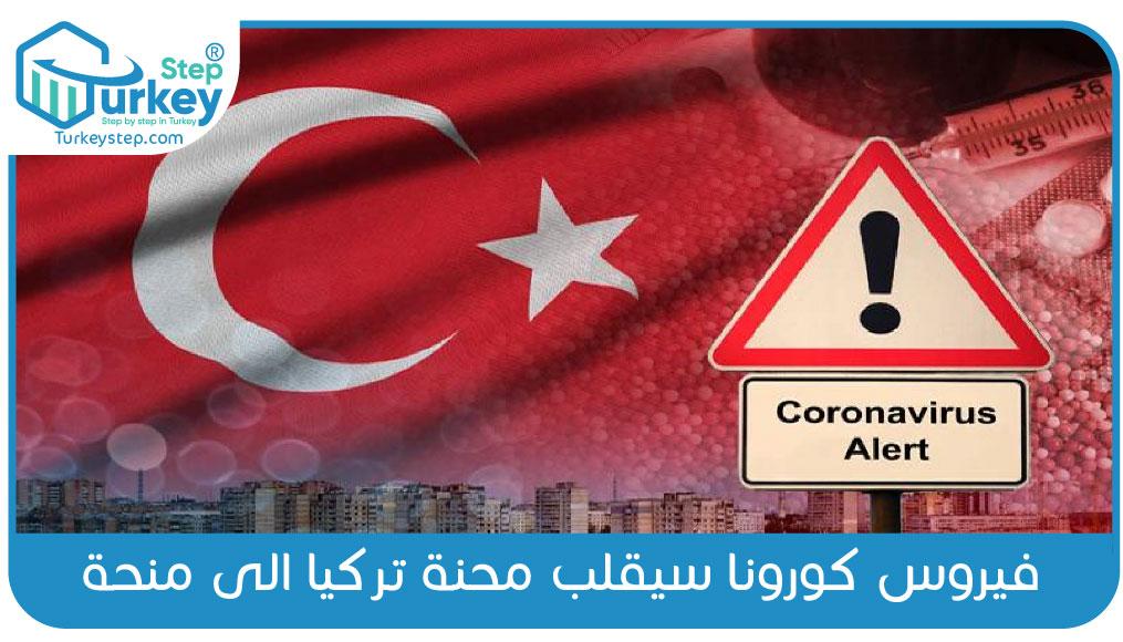 فيروس كورونا سيقلب محنة تركيا الى منحة-01