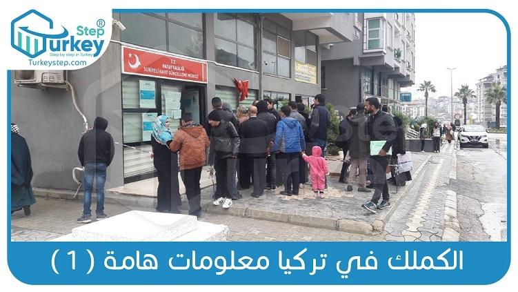 الكملك في تركيا معلومات هامة ( 1 )-01