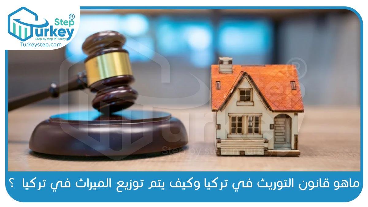 ماهو-قانون-التوريث-في-تركيا-وكيف-يتم-توزيع-الميراث-في-تركيا--؟