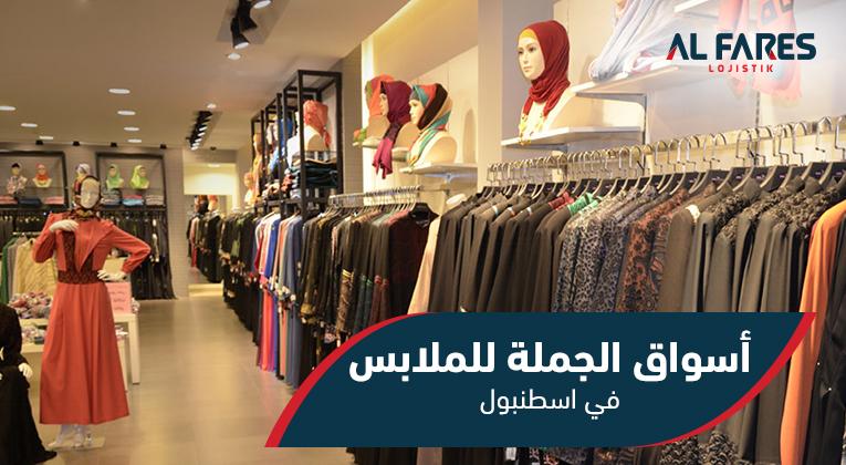 اسواق جملة الملابس في تركيا