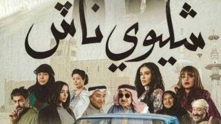 مسلسل شليوي ناش الحلقة 4 كاملة | العاشق التركي