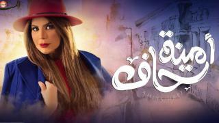 مسلسل امينة حاف الحلقة 30 | العاشق التركي