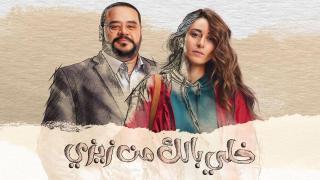 خلي بالك من زيزي الحلقة 13 كاملة | العاشق التركي