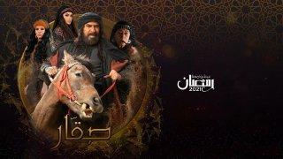 مسلسل صقار الحلقة 3 كاملة | العاشق التركي