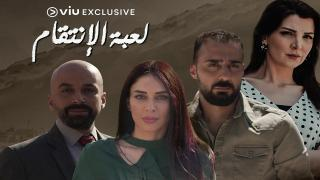مسلسل لعبة الانتقام الحلقة 4 | العاشق التركي