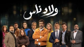 مسلسل ولاد ناس الحلقة 7 كاملة | العاشق التركي