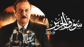 مسلسل سوق الحرير 2 الحلقة 7 كاملة | العاشق التركي
