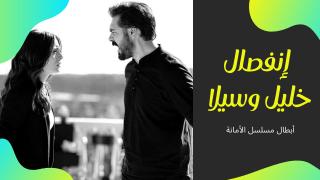 خبر إنفصال خليل وسيلا ؟! | العاشق التركي