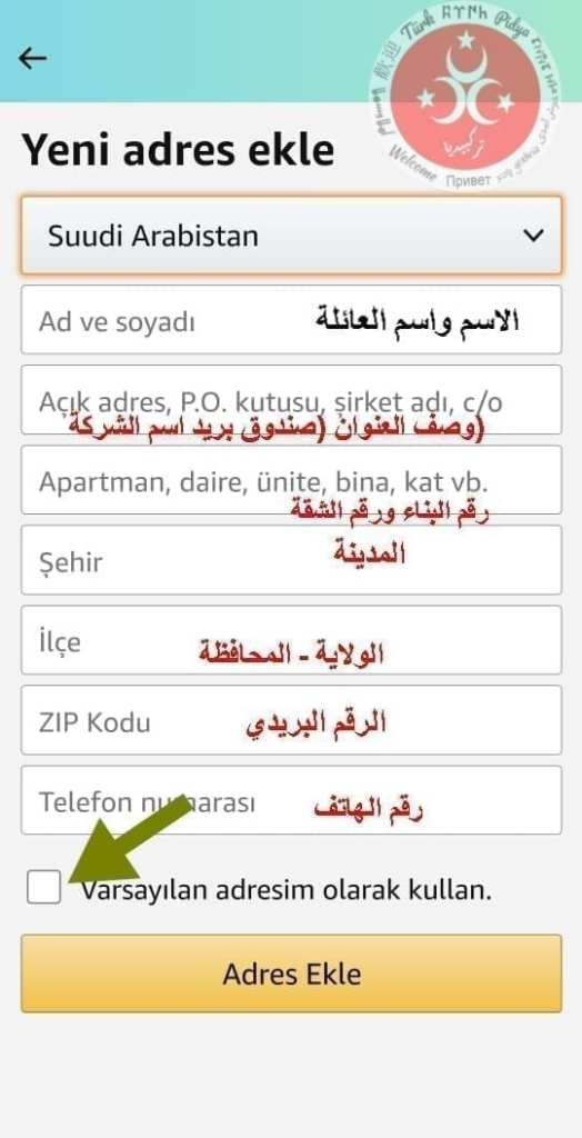 الشراء من امازون تركيا 1