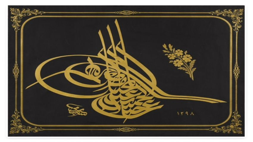 Tughra of Sultan Abdul Hamid ii 1