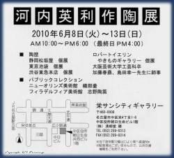 河内英利作陶展201006 栄サンシティギャラリー