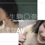 生駒里奈・激似AV