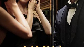 High Society 2018 1080p WEB-DL 6CH HEVC x265-BvS [MEGA]