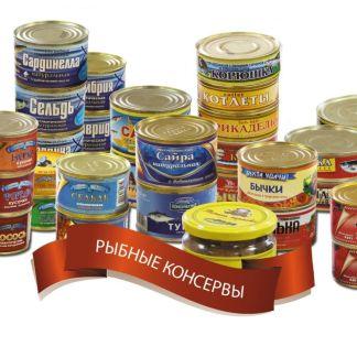 Рыбные консервы Сделано России
