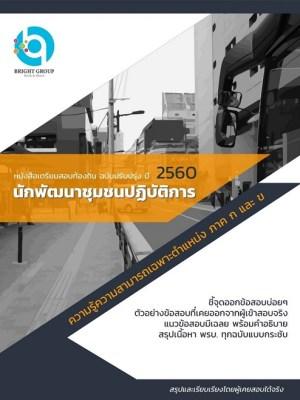 แนวข้อสอบ เจ้าหน้าที่ระดับปฏิบัติการ นักพัฒนาชุมชน + ภาค ก-ข [PDF+หนังสือ]