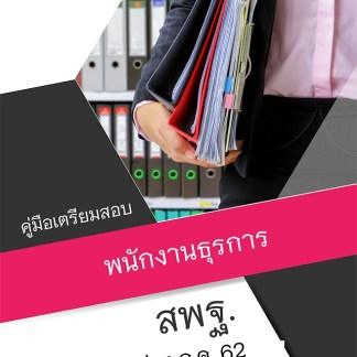 แนวข้อสอบ พนักงานธุรการ (สพฐ.) สำนักงานคณะกรรมการการศึกษาขั้นพื้นฐาน กระทรวงศึกษาธิการ ปรับปรุงเนื้อหาล่าสุด 2562