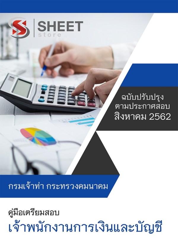 แนวข้อสอบ กรมเจ้าท่า เจ้าพนักงานการเงินและบัญชีปฏิบัติงาน ปรับปรุงเนื้อหาล่าสุด สิงหาคม 2562