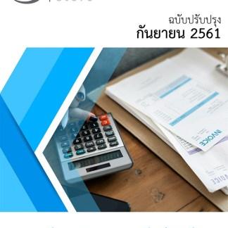 แนวข้อสอบ นักการเงินและการบัญชีปฏิบัติงาน สำนักงานคณะกรรมการแข่งขันทางการค้า สขค. otcc 2561