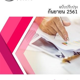 แนวข้อสอบ นักตรวจสอบภายในปฏิบัติงาน สำนักงานคณะกรรมการแข่งขันทางการค้า สขค. otcc 2561