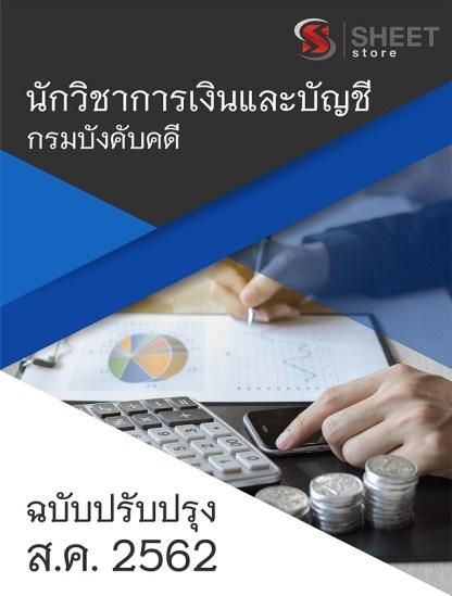 แนวข้อสอบ นักวิชาการเงินและบัญชี กรมบังคับคดี (LED) ฉบับปรับปรุงล่าสุด สิงหาคม 2562 [ครบจบในเล่มเดียว]