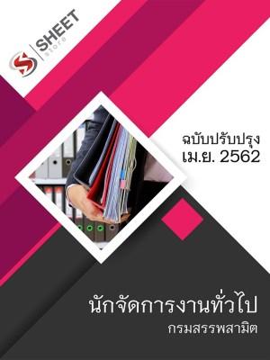 แนวข้อสอบ นักจัดการงานทั่วไป กรมสรรพสามิต ฉบับสมบูรณ์ อัพเดตล่าสุด เม.ย. 2562