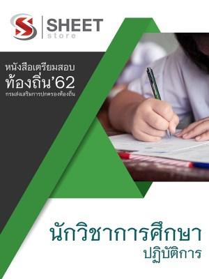 แนวข้อสอบ นักวิชาการศึกษาปฏิบัติการ เตรียมสอบท้องถิ่น 62 อัพเดตครบ