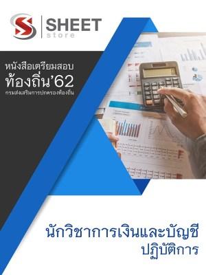แนวข้อสอบท้องถิ่น 62 นักวิชาการเงินและบัญชีปฏิบัติการ