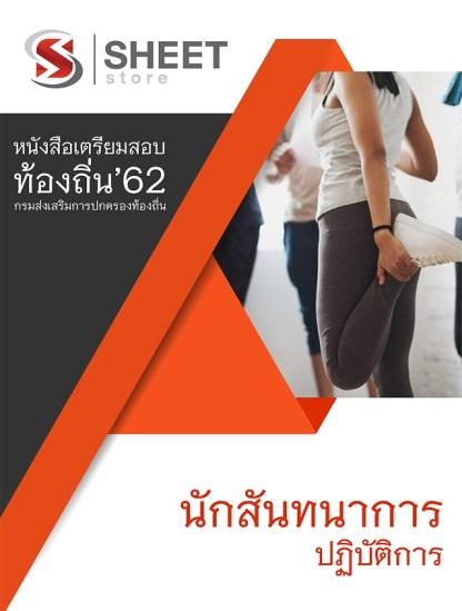 แนวข้อสอบ นักสันทนาการปฏิบัติการ (เตรียมสอบท้องถิ่น 2562)