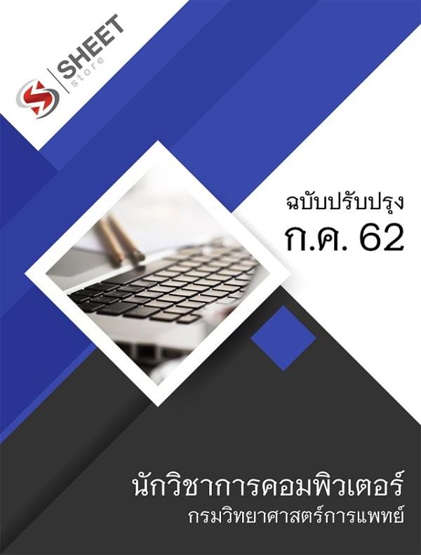 แนวข้อสอบ นักวิชาการคอมพิวเตอร์ กรมวิทยาศาสตร์การแพทย์ ล่าสุด ก.ค. 2562
