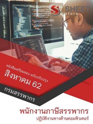 แนวข้อสอบ พนักงานภาษีสรรพากร (ปฏิบัติงานทางด้านคอมพิวเตอร์) กรมสรรพากร อัพเดต ล่าสุด กรกฎาคม 2562