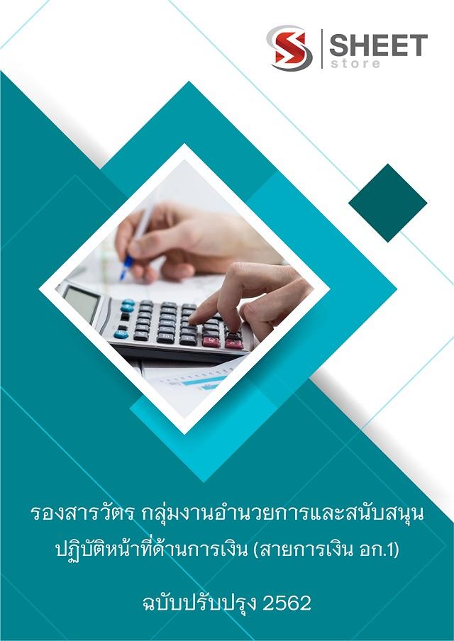 แนวข้อสอบนายร้อย รองสารวัตร กลุ่มงานอำนวยการและสนับสนุน ปฏิบัติหน้าที่ด้านการเงิน (สายการเงิน อก.1)