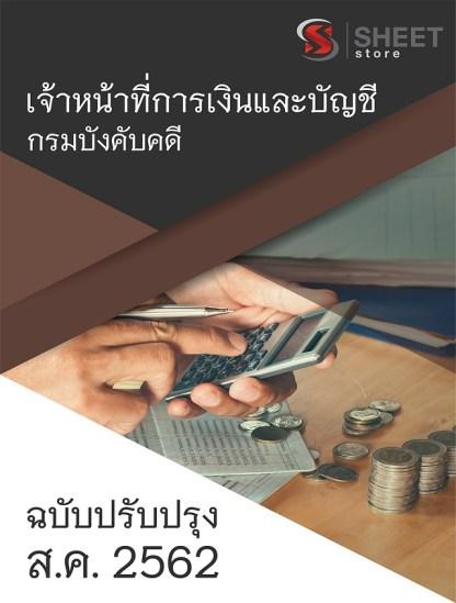 แนวข้อสอบ เจ้าหน้าที่การเงินและบัญชี กรมบังคับคดี (LED) ฉบับล่าสุด ส.ค. 2562
