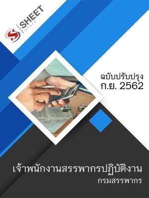 แนวข้อสอบ เจ้าพนักงานสรรพากรปฏิบัติงาน กรมสรรพากร [2562]