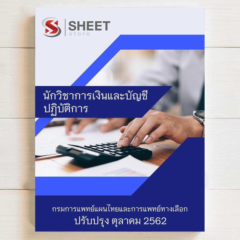 แนวข้อสอบ นักวิชาการเงินและบัญชีปฏิบัติการ กรมการแพทย์แผนไทยและการแพทย์ทางเลือก ฉบับล่าสุด ตุลาคม 2562