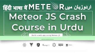 Web Development Crash Course 2018: Meteor Js Crash course in Urdu | Build Meteor Js CRUD Web App
