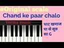 Chand ke paar chalo || Harmonium tutorial || Verma music