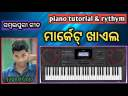 Sambalpuri song ll market khaela ll piano tutorial & keyboard rythym