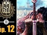 [FR PC] Kingdom Come Deliverance Gameplay ép 12 – Let's play du RPG médiéval réaliste (ULTRA)