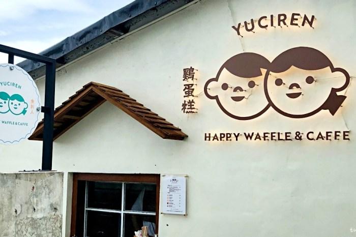 |花蓮新城點心|魚刺人雞蛋糕咖啡館-隱身在老屋裡的雞蛋糕