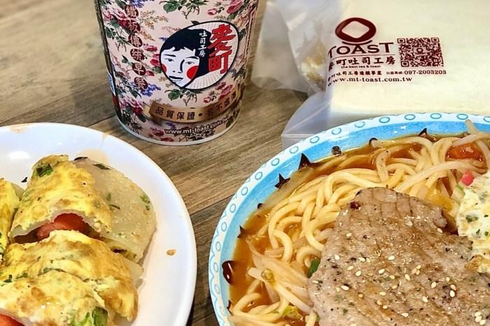 |花蓮美食|麥町吐司工坊-懷舊裝潢內的台灣傳統早餐