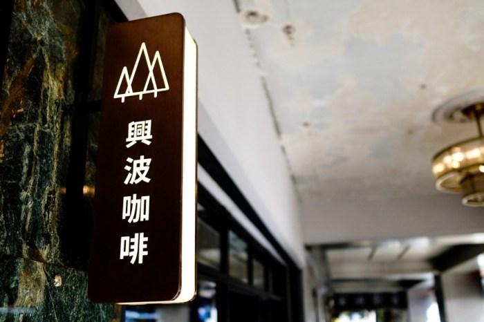 |台北咖啡廳|Simple Kaffa Flagship 興波咖啡旗艦店-亞洲最棒咖啡店