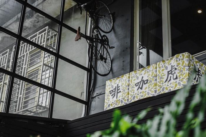  宜蘭市區咖啡廳 虎咖啡-直火烘焙,直球對決