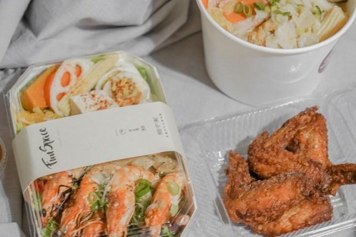 |花蓮市區美食|黑金通-防疫生活第二十七彈-真材實料溫沙拉 美味明太子蝦蝦(文末有優惠)