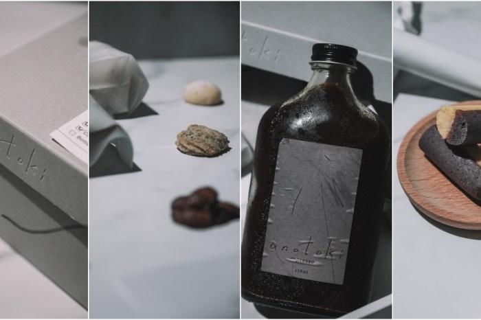 |全台宅配甜點|anotoki-|禮盒|咖啡|烘焙|簡約的禮盒 多樣的美味 在家享受懶人下午茶吧!