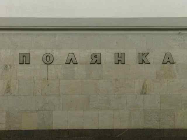 Станция метро полянка