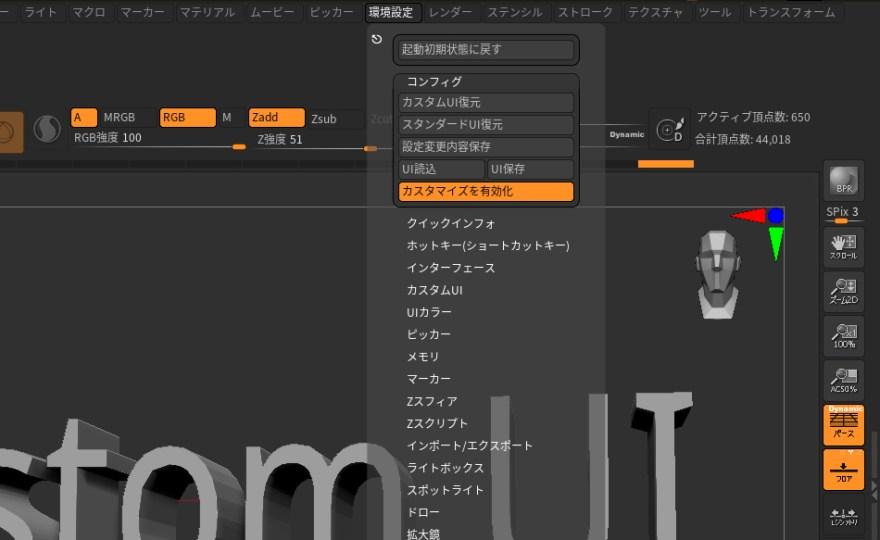 カスタムUI_1